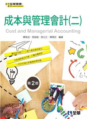 成本與管理會計(二)