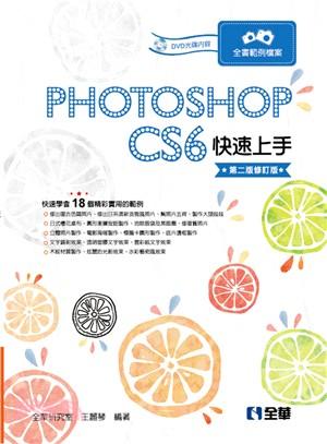 Photoshop CS6快速上手