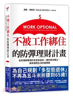 不被工作綁住的防彈理財計畫 : 告別傳統職場的多型態退休,讓你經濟獨立,擁有理想生活的選擇權