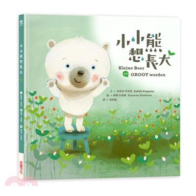 小小熊想長大