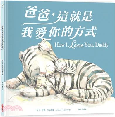 爸爸, 這就是我愛你的方式