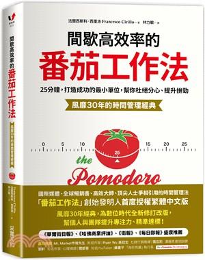 間歇高效率的番茄工作法 : 風靡30年的時間管理經典 : 25分鐘, 打造成功的最小單位, 幫你杜絕分心、提升拚勁