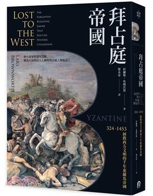 拜占庭帝國 :  324-1453 拯救西方文明的千年東羅馬帝國 /
