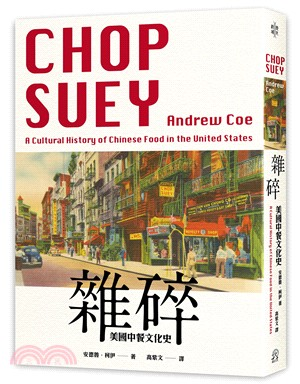 雜碎 : 美國中餐文化史