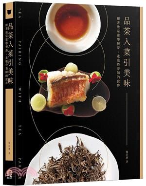 品茶入菜引美味:跟著池宗憲學餐茶-走進侍茶師的世界