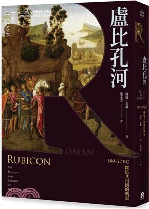 盧比孔河 :  509-27 BC 羅馬共和國的興衰 /