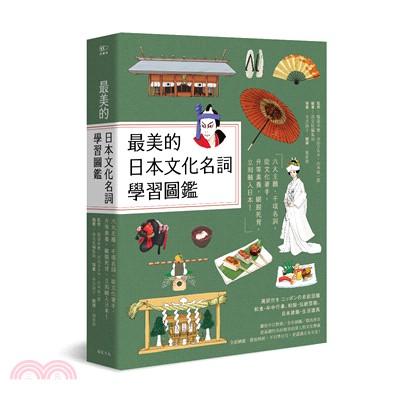 最美的日本文化名詞學習圖鑑 : 六大主題、千項名詞,從文化著手,升等素養,擺脫死背,立刻融入日本!