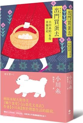 出門買蛋去 : 小川糸的一年份幸福日記
