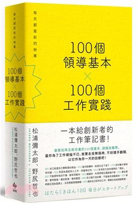 100個領導基本×100個工作實踐:每天都是新的始業