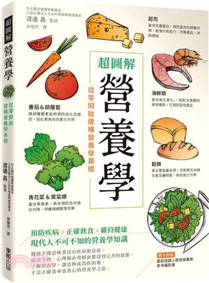 超圖解營養學 : 從零開始建構營養學基礎