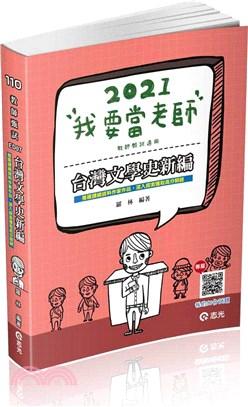 台灣文學史新編:蒐羅課綱資料作家作品,深入探索獲取高分關鍵