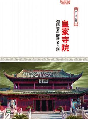 皇家寺院:御賜美名的著名古剎