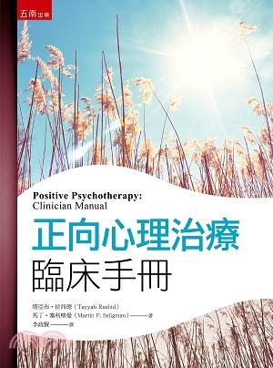 正向心理治療臨床手冊 /