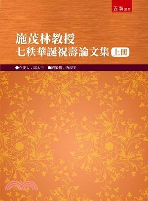 施茂林教授七秩華誕祝壽論文集 /