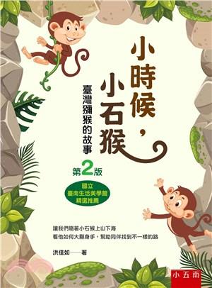 小時候,小石猴 : 臺灣獼猴的故事