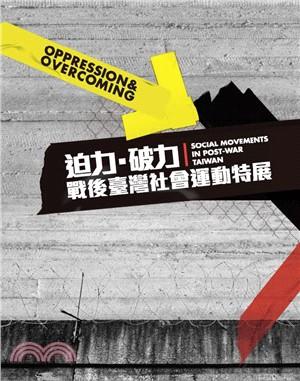 迫力.破力:戰後臺灣社會運動特展:展覽專刊