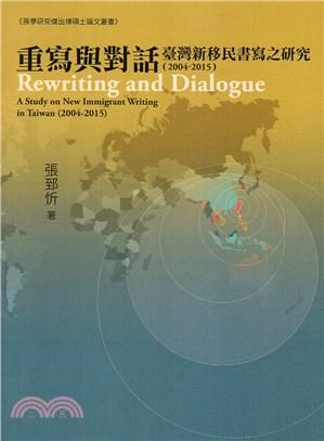 重寫與對話 :  臺灣新移民書寫之研究(2004-2015) = Rewriting and dialogue : a study on new immigrant writing in Taiwan /