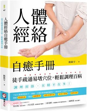 人體經絡自癒手冊:徒手疏通易堵穴位-輕鬆調理百病