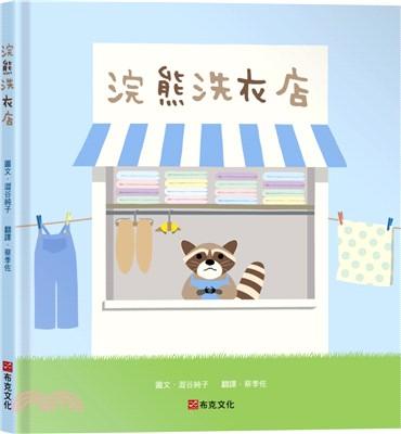 浣熊洗衣店