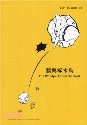 牆與啄木鳥 :  2019臺北詩歌節詩選 = The woodpecker on the wall : an anthology of poems for the 2019 Taipei poetry festival /