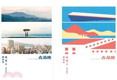 在基隆:城、海、山與未來