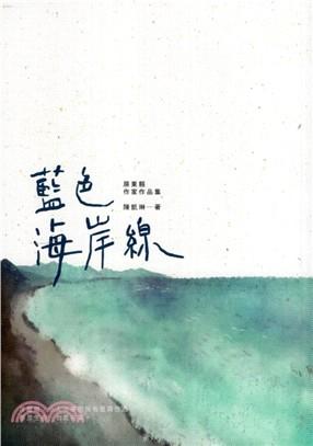 藍色海岸線
