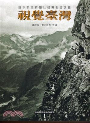 視覺臺灣:日本朝日新聞社報導影像選輯:the Asahi Shimbun Press photo selections
