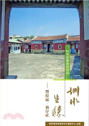 圳水生穗 :  豐原區 . 翁仔社 /