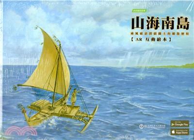 山海南島 : 乘風破浪開疆闢土的擴散歷程