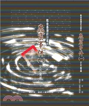 戰後臺灣政治案件:鹿窟事件,史料彙編