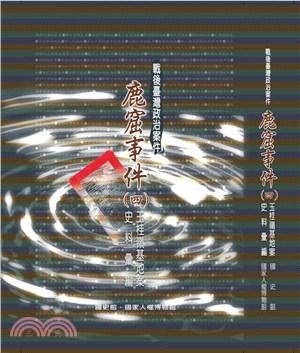 戰後臺灣政治案件:鹿窟事件,玉桂嶺基地案史料彙編
