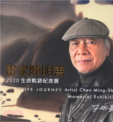 畫家陳明善生命軌跡紀念展. 2020 : 心似琉璃.一切唯心 = 2020 artist Chen Ming-Shan life journey mernorial exhibition : all inspired by a pure heart