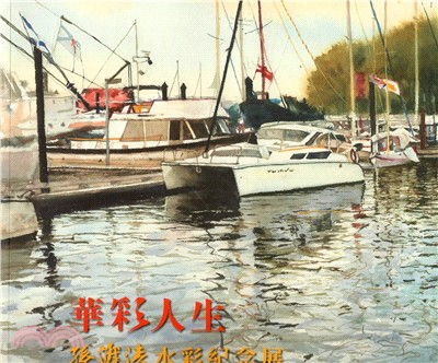 華彩人生 : 孫澤清水彩紀念展 = 2020 Radiant Colors of Life : SUN Tse-Ching Watercolor Memorial Exhibition