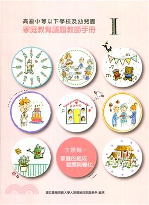 高級中等以下學校及幼兒園 : 家庭教育議題教師手冊