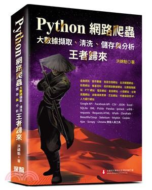 Python網路爬蟲:大數據擷取、清洗、儲存與分析:王者歸來
