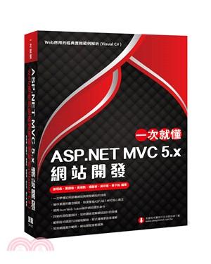 一次就懂 ASP.NET MVC 5.x網站開發 : Web應用的經典實務範例解析(Visual C#)
