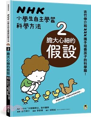 NHK小學生自主學習科學方法-膽大心細的假設