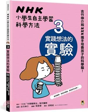 NHK小學生自主學習科學方法-實踐想法的實驗