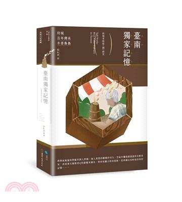 臺南獨家記憶:府城米糕栫(餞)研究
