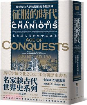 征服的時代:從亞歷山大到哈德良的希臘世界