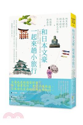 和日本文豪一起來趟小旅行 :  十勝瀑布、小諸城遺跡、北海道田野、栃木山景、群馬溫泉......漫步隱藏版迷人景點 /