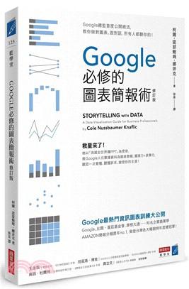 Google必修的圖表簡報術 : Google總監首度公開絕活,教你做對圖表、說對話,所有人都聽你的!
