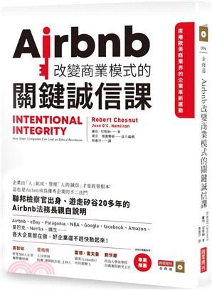 Airbnb改變商業模式的關鍵誠信課