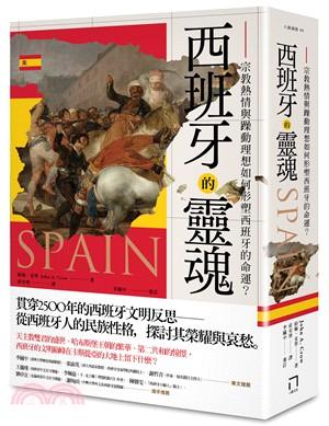 西班牙的靈魂:宗教熱情與躁動理想如何形塑西班牙的命運