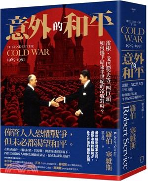 意外的和平:雷根、戈巴契夫等「四巨頭」,如何攜手結束半世紀的冷戰對峙?