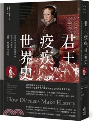 君王、疫疾、世界史:看疾病與大規模傳染病如何扭轉歷史,改變人類命運的方向