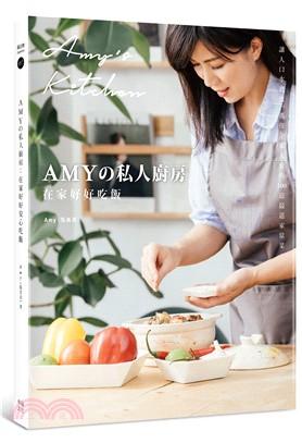 Amyの私人廚房:下班後快速料理