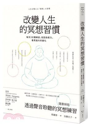 改變人生的冥想習慣:每天3分鐘練習,找回自癒力,看見強大的變化