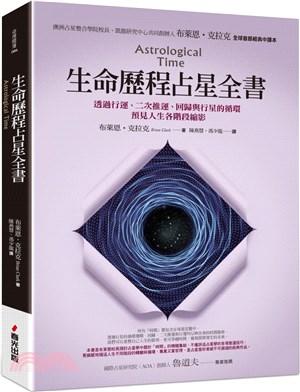 生命歷程占星全書:透過行運、二次推運、回歸與行星的循環,預見人生各階段縮影