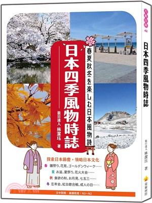 日本四季風物時誌